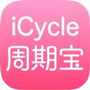 周期宝 V3.0.0 苹果版