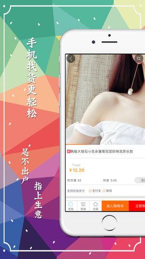 义乌购 V3.1.3 安卓版截图3
