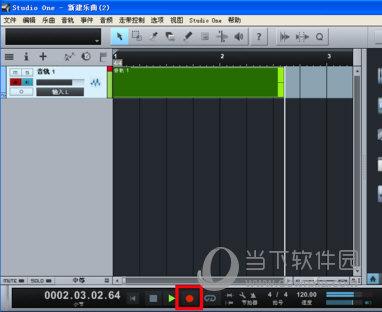 Studio One录音