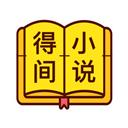 得间小说 V3.0.1 iPhone版