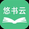 悠书云阅读 V3.0.7 安卓版