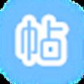PasteTools(文本粘贴工具) V1.5.0.0 官方版