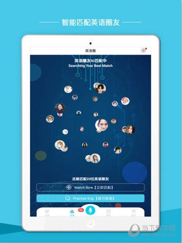 英语圈iPad版
