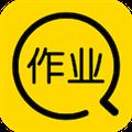 帮你搜作业 V4.5.8 安卓版