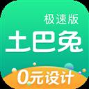 土巴兔极速版 V2.0.3 安卓版