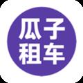 瓜子租车APP下载|瓜子租车 V7.2.0.0 安卓版 下载