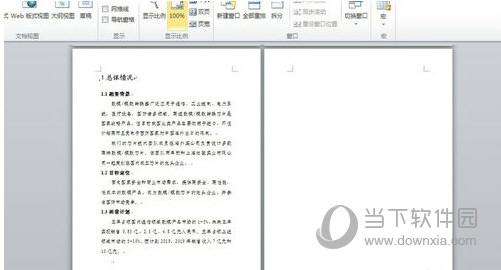 Office2010全免费版