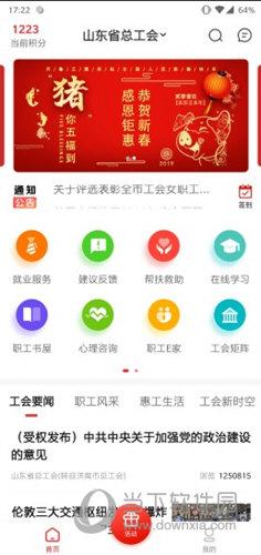 齐鲁工惠iOS版