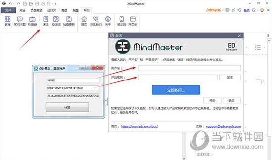 MindMaster注册机