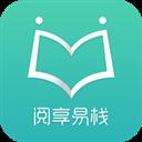 阅享易栈 V4.0.5 苹果版