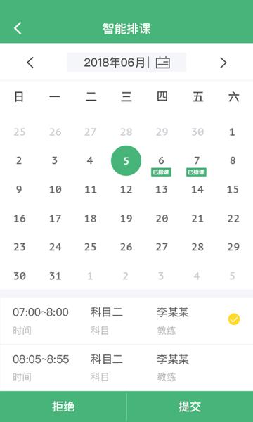 考啦考啦 V3.4.12 安卓版截图4