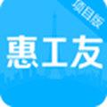 惠工友 V1.1.9 iPhone版