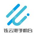 连云港手机 V4.5.0.3 安卓版
