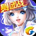 QQ炫舞手游 V2.3.2 安卓版