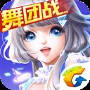 QQ炫舞手游PC版 V2.3.2 官方最新版