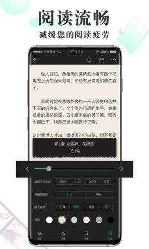 豆豆免费小说 V4.0.2.1 安卓版截图5