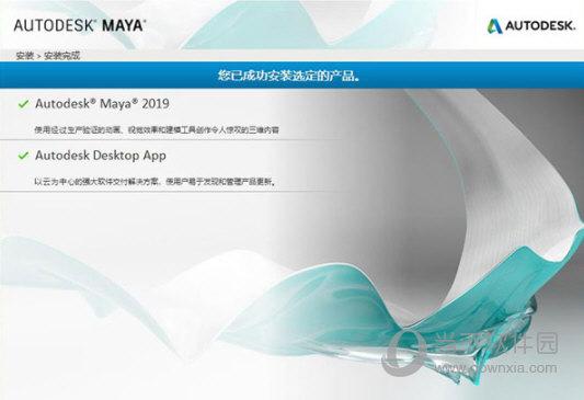 Maya2019简体中文版
