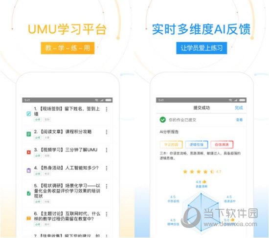 UMU互动电脑版