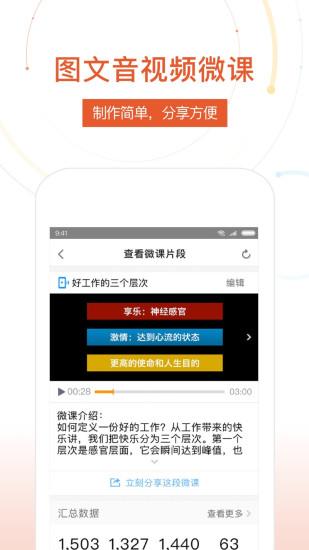UMU互动 V4.9.3.2 安卓版截图3