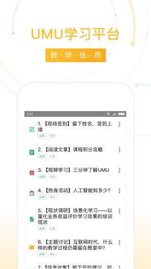 UMU互动 V4.9.3.2 安卓版截图1