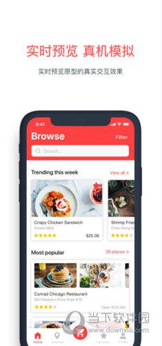 墨刀app
