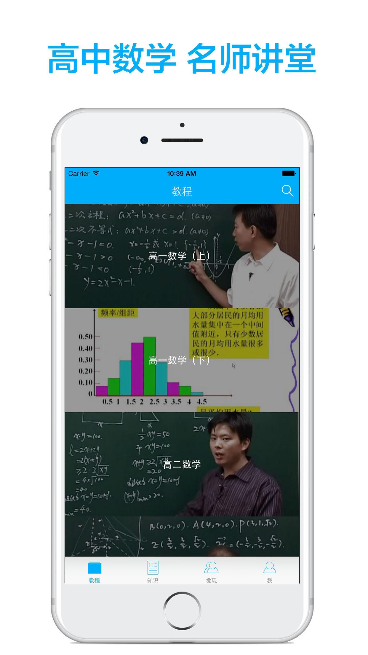 高中数学 V2.0 安卓版截图1