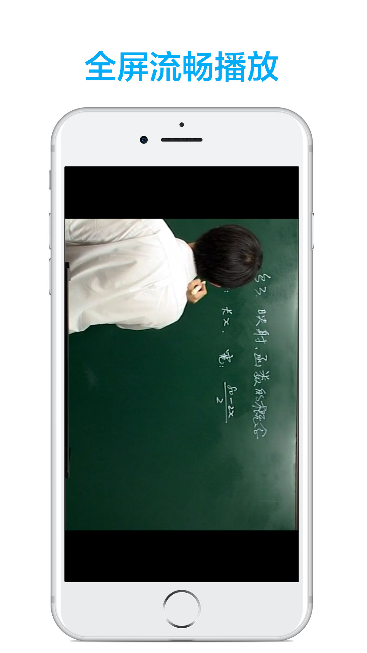 高中数学 V2.0 安卓版截图2