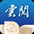 云阅文学 V2.1.0 安卓版