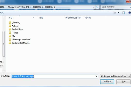 在文件夹中手动复制整个音频文件的名称