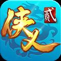 侠义2 V1.9 安卓版