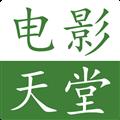 电影天堂TV V1.5.0 安卓破解版