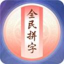全民拼字 V1.0 苹果版