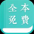 全本免费小说阅读器电脑版 V1.5.9 官方最新版