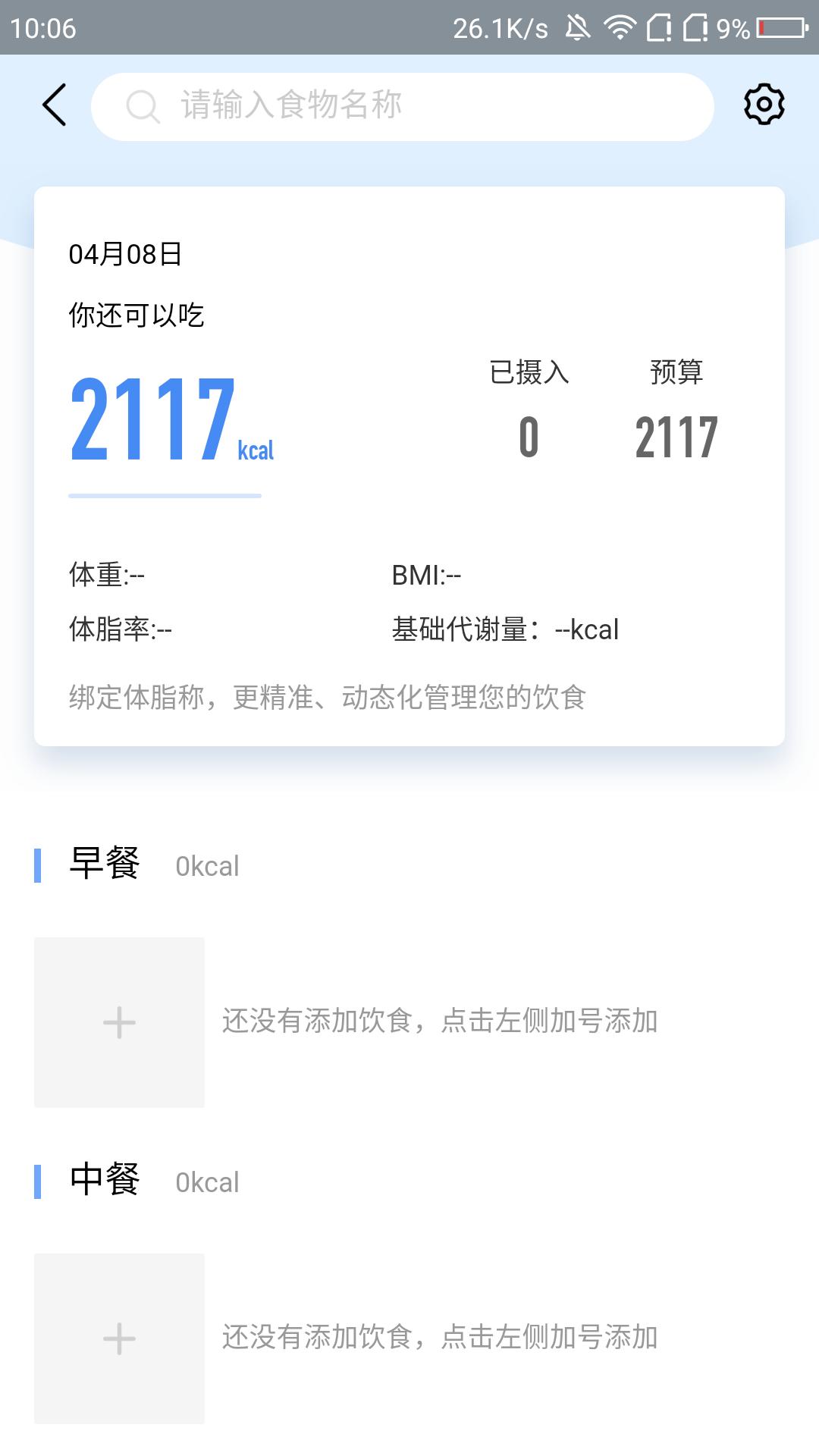 真我 V2.2.6 安卓版截图2