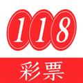 118彩票软件 V1.1 官方手机版
