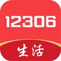 12306生活 V3.3.0 苹果版