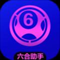 6合助手版本3.0版 官方手机版