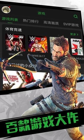 格来云游戏客户端 V4.1.3 安卓最新版截图4