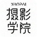 YAOPAI摄影学院 V2.5 苹果版