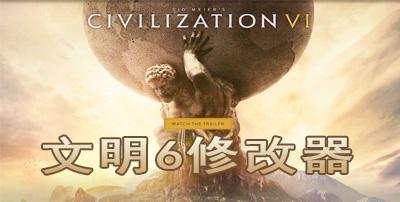 文明6修改器