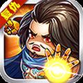 复仇者三国超V版 V2.0 安卓版