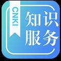 知识服务平台 V2.0.4 安卓版