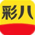 彩八彩票客户端 V1.0.0 官方手机版