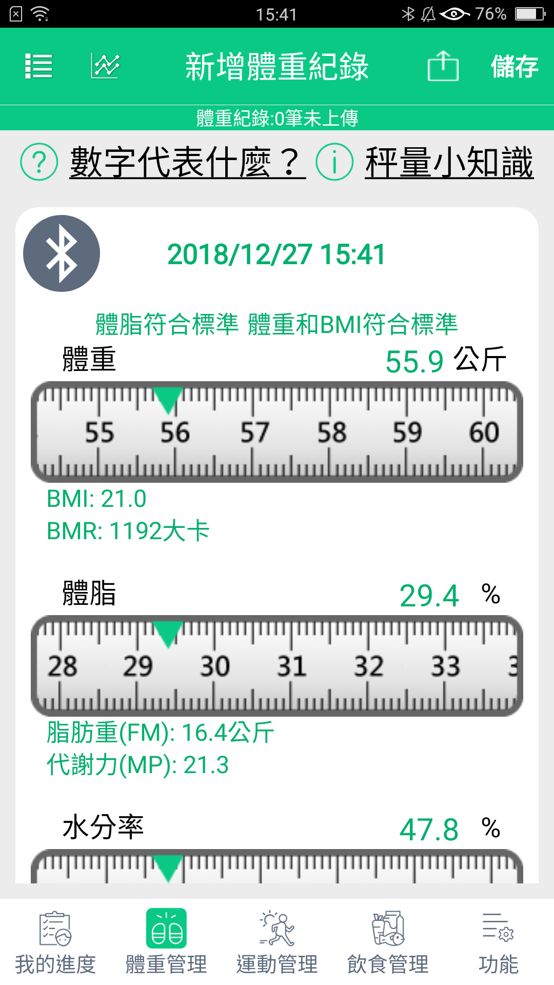 我顾健康 V2.0.43 安卓版截图3
