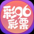 彩96彩票apk软件 V1.0.0 安卓版