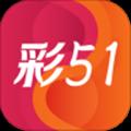 彩51彩票 V1.1.0 安卓版