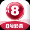 8号彩票手机版 V1.0 安卓版