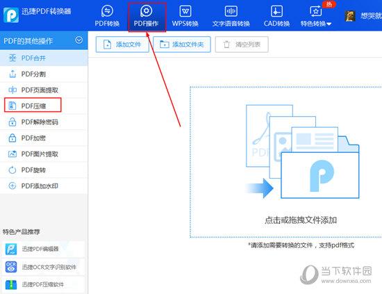 """在左边一排的功能中找到""""PDF压缩""""功能"""
