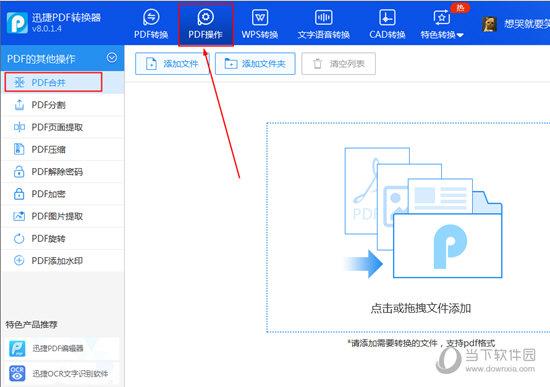 """找到已经进行红框标注的""""PDF合并""""功能选项"""