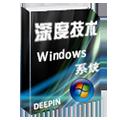 深度XP SP3纯净版 V2018.10 最新免费版